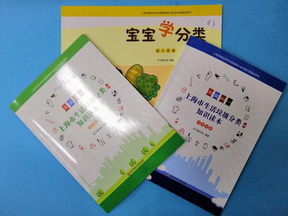 垃圾分类从孩子抓起 上海推出知识读本教你怎么做